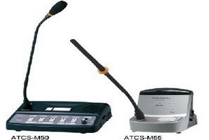 ATCS-50 红外线无线话筒会议系统