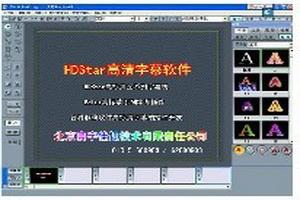 精锐HDStar全系列字幕软件