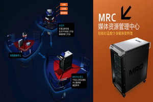 MRC媒体资源管理中心