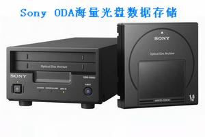 Sony ODA海量光盘数据存储