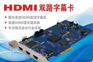 双路HDMI高清字幕机