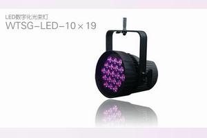 LED数字化光束灯