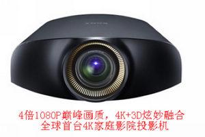 4K家庭影院投影机